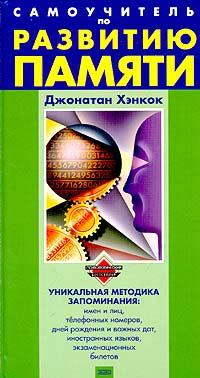 Самоучитель по развитию памяти обложка книги