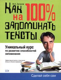 Обложка Как научиться на 100% запоминать тексты Зиганов М.А.