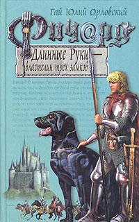 Ричард Длинные Руки - властелин трех замков
