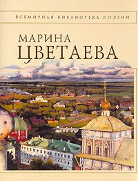 Цветаева М.И. - Стихотворения обложка книги