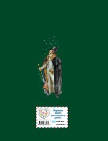 Обложка сзади Сказки (ил. А. Власовой) А.С. Пушкин