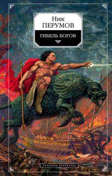 Обложка Гибель богов: Хроники Хьерварда. Кн. 1 Ник Перумов