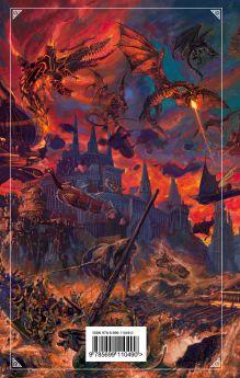 Обложка сзади Гибель богов: Хроники Хьерварда. Кн. 1 Ник Перумов