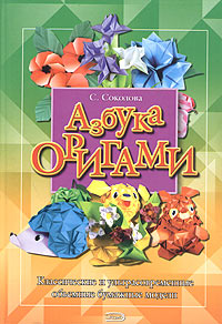 Соколова С.В. - Азбука оригами обложка книги