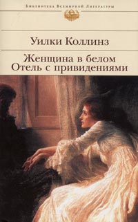 Коллинз У. - Женщина в белом; Отель с привидениями: романы обложка книги