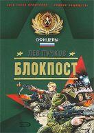 Пучков Л.Н. - Блокпост' обложка книги