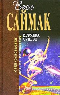 Игрушка судьбы обложка книги