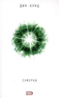 Кунц Д. - Сумерки обложка книги