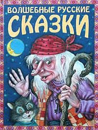- Волшебные русские сказки обложка книги