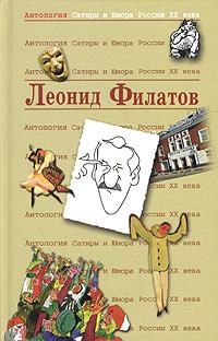 Филатов Леонид обложка книги