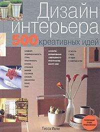 Дизайн интерьера. 500 креативных идей Ивли Т.