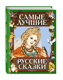 - Самые лучшие русские сказки обложка книги