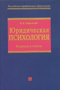 Чуфаровский Ю.В. - Юридическая психология. Вопросы и ответы обложка книги