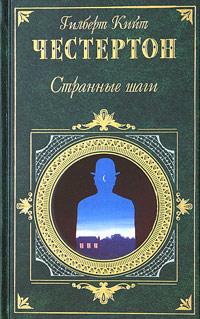 Честертон Г.К. - Странные шаги обложка книги