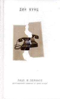 Кунц Д. - Лицо в зеркале обложка книги