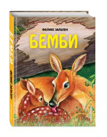 Зальтен Ф. - Бемби (ил. М. Митрофанова) обложка книги