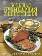 Большая кулинарная энциклопедия обложка книги