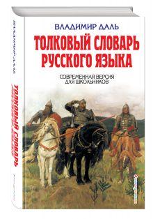 Толковый словарь русского языка. Современная версия для школьников обложка книги