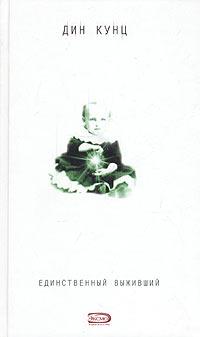 Кунц Д. - Единственный выживший обложка книги