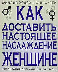 Ходсон Ф., Хупер Э. - Как доставить настоящее наслаждение женщине. Реализация сексуальных фантазий обложка книги