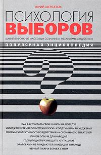 Щербатых Ю.В. - Психология выборов обложка книги