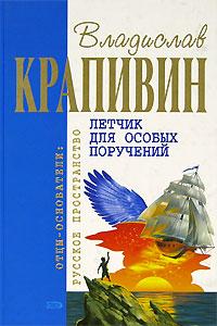 Крапивин В.П. - Летчик для особых поручений обложка книги