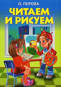 Читаем и рисуем обложка книги