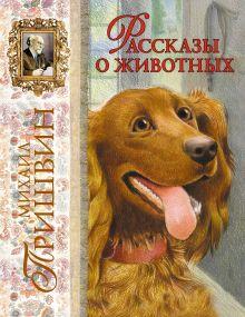 Пришвин М.М. - Рассказы о животных обложка книги