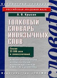 Крысин Л.П. - Толковый словарь иноязычных слов. (Свыше 25000 слови словосочетаний) обложка книги