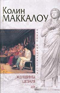 Маккалоу К. - Женщины Цезаря обложка книги