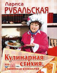 Кулинарная стихия, или Стихийная кулинария обложка книги