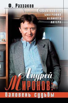 Андрей Миронов: баловень судьбы обложка книги