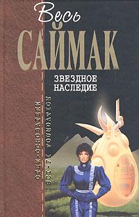 Звездное наследие обложка книги