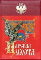 Кутепов Н. - Царская охота' обложка книги