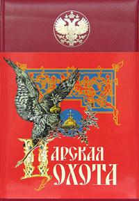 Царская охота обложка книги