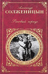 Солженицын А.И. - Раковый корпус: повесть обложка книги