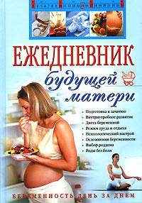 Ежедневник будущей матери. Беременность день за днем Коваленко А.В.