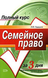 Грудцына Л.Ю. - Семейное право: Краткий курс обложка книги