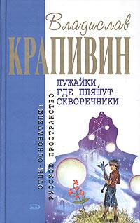 Крапивин В.П. - Лужайки, где пляшут скворечники обложка книги