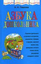 Павлова Н.Н. - Азбука дошкольника' обложка книги