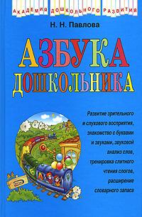 Павлова Н.Н. - Азбука дошкольника обложка книги