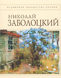 Заболоцкий Н.А. - Стихотворения обложка книги