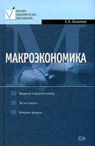 Киселева Е.А. - Макроэкономика: Курс лекций' обложка книги