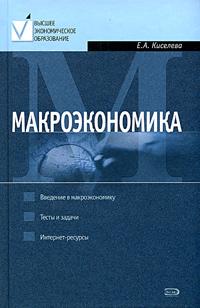 Киселева Е.А. - Макроэкономика: Курс лекций обложка книги