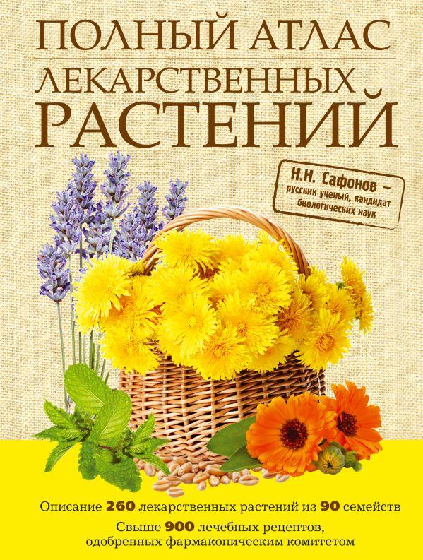 Полный атлас лекарственных растений Сафонов Н.Н.