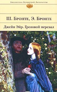 Джейн Эйр. Грозовой перевал обложка книги