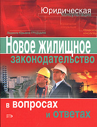Грудцына Л.Ю. - Новое жилищное законодательство в вопросах и ответах обложка книги