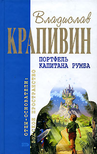 Крапивин В.П. - Портфель капитана Румба обложка книги