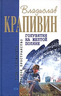 Крапивин В.П. - Голубятня на желтой поляне обложка книги