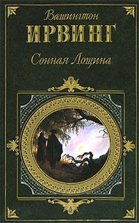 Сонная Лощина обложка книги